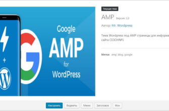amp тема wordpress