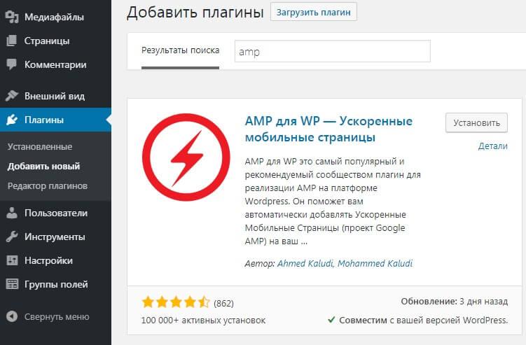 amp для wp плагин ускоренных страниц