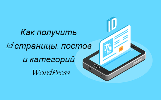 Id страницы в wordpress