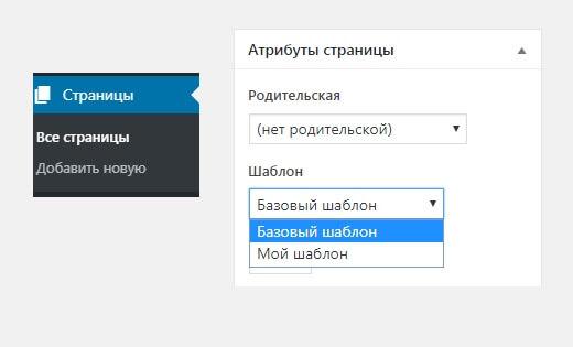 WordPress добавляем пользовательскую страницу