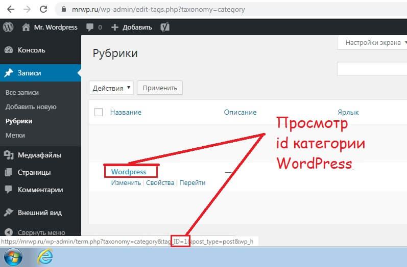 id категории wordpress