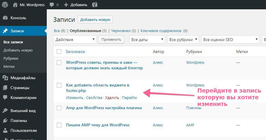Как редактировать посты в WordPress
