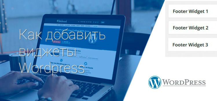 Как добавить виджет в footer Wordpress