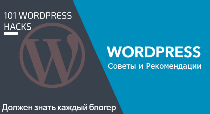 Wordpress советы, хитрости и хаки