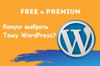 бесплатные или премиум темы wordpress