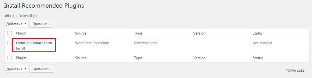 рекомендуемый плагин wordpress