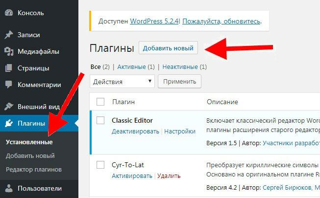 установка плагина wordpress с zip-архива