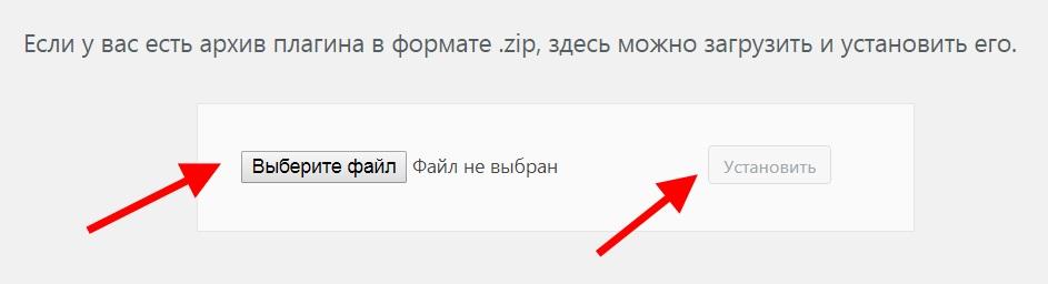 загрузка zip архива wordpress