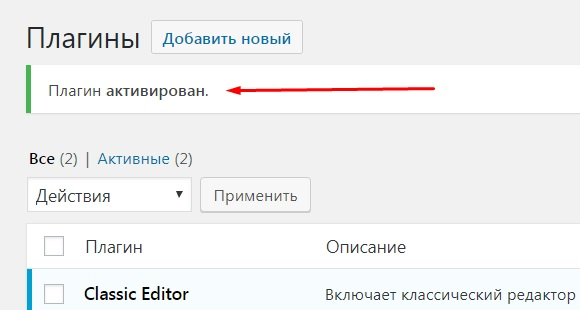 Плагин wordpress активирован