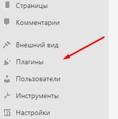 Меню плагинов WordPress