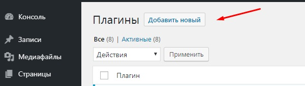 добавить новый плагин в WordPress