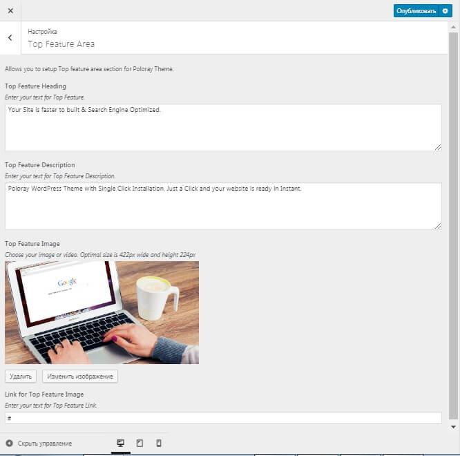 настройка шапки темы WordPress