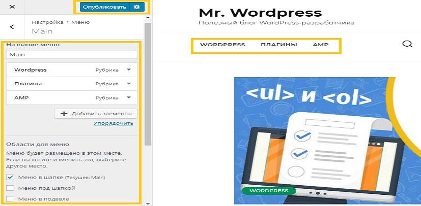 Просмотр настроек меню WordPress