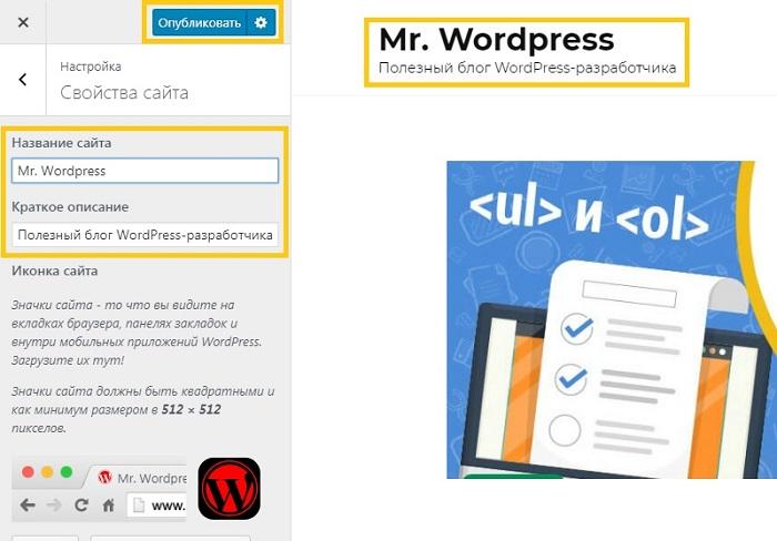 Изменение названия сайта WordPress