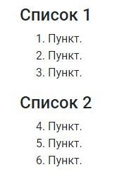 ol нумерованный список