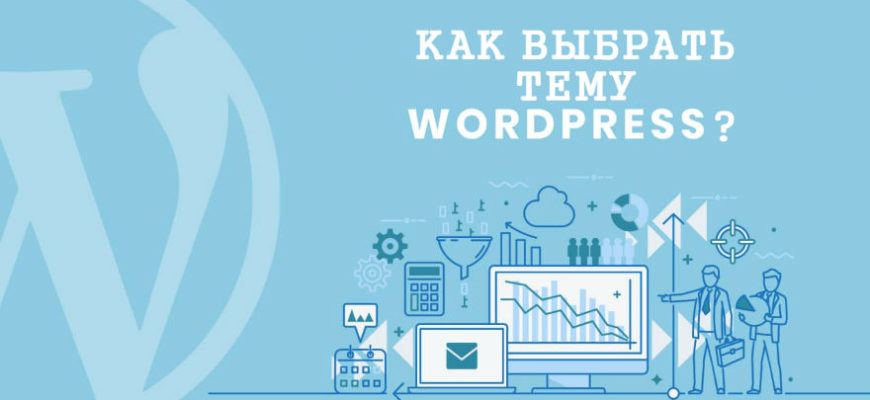 Как выбрать тему Wordpress