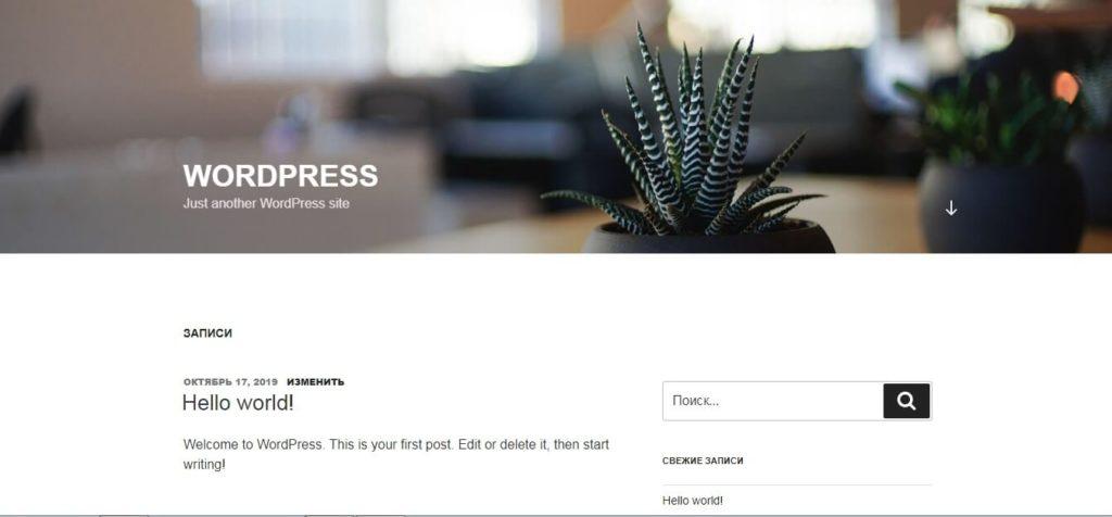 WordPress тема по умолчанию