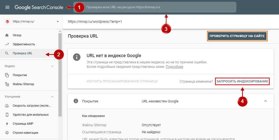 запрос индексирование amp страниц в google