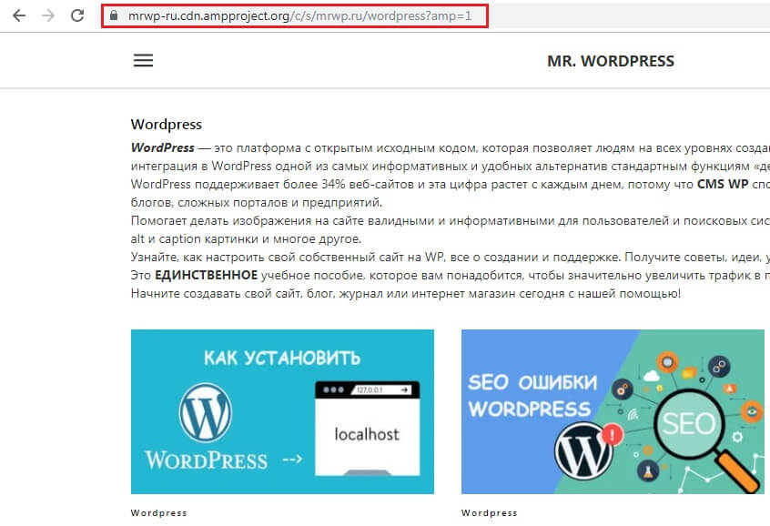 кеш amp страница wordpress