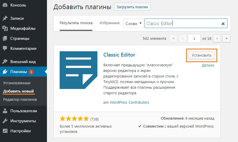 wordpress старый редактор