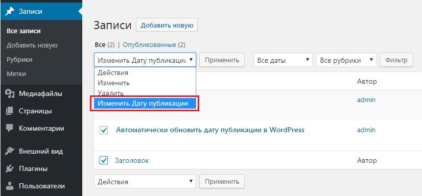 автоматическое обновление даты публикации в wordpress