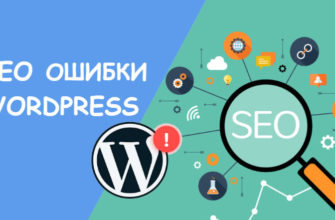 ошибки seo wordpress
