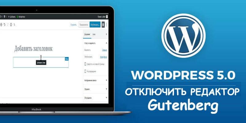 как отключить новый редактор wordpress