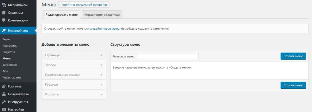 создать пользовательское меню wordpress