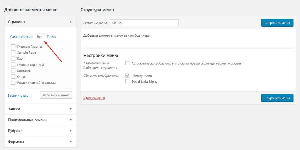 Добавление страниц в меню WordPress