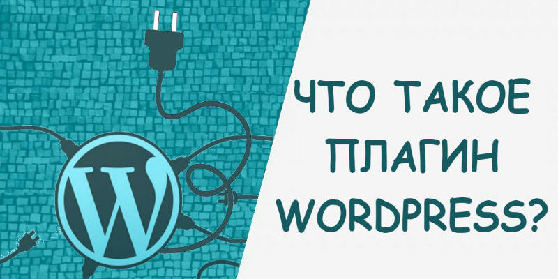 что такое плагины wordpress