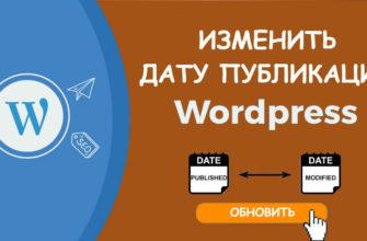 как изменить дату публикации wordpress
