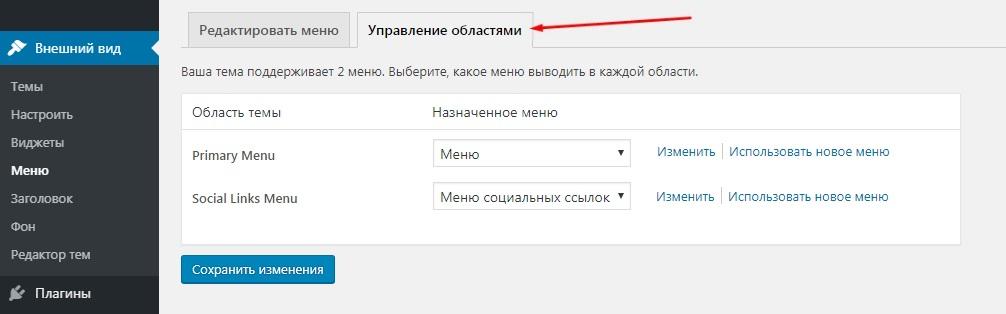 управление меню wordpress