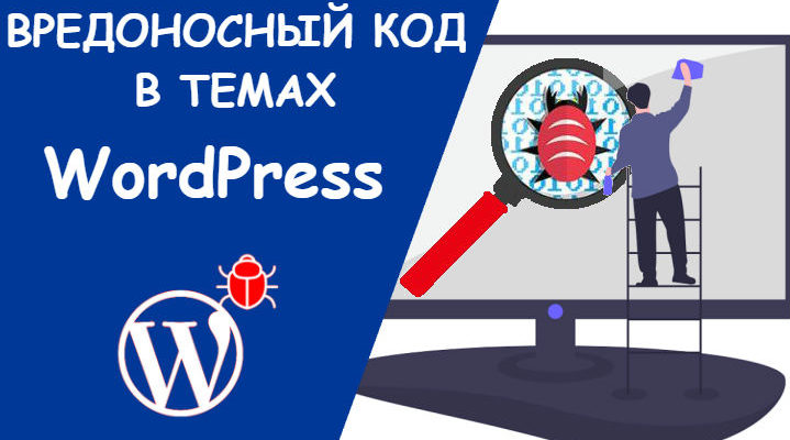 вредоносный код в темах wordpress