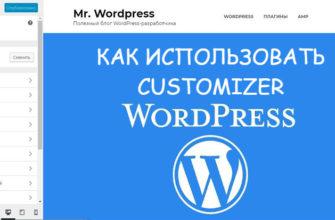 customizer wordpress
