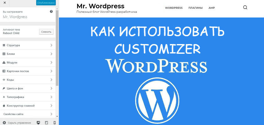 customizer wordpress