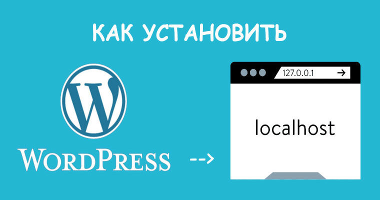 wordpress localhost