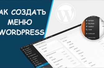 пользовательское меню wordpress