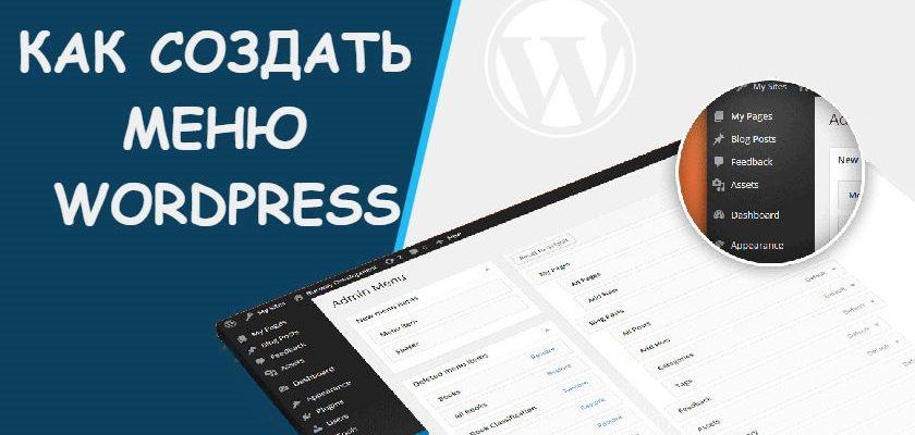 пользовательское меню wordpress