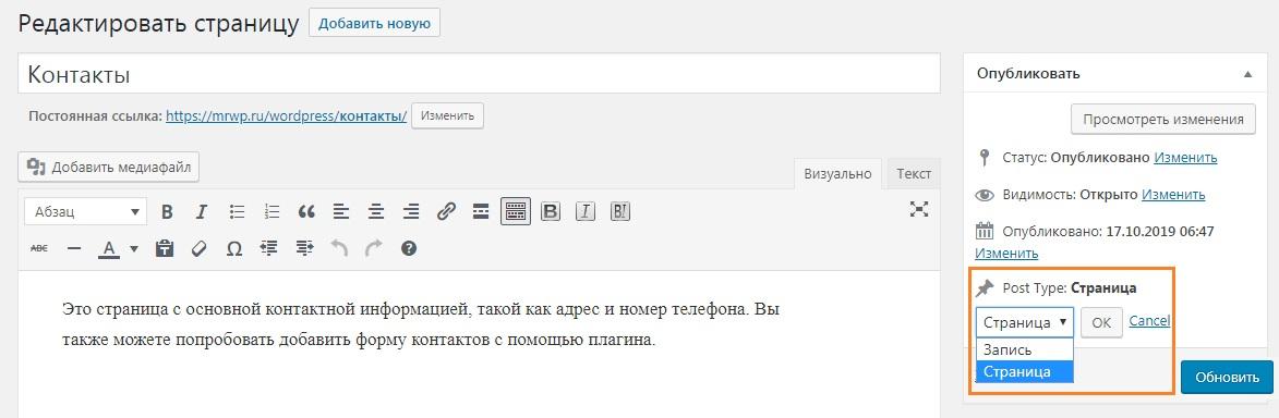 Как в WordPress из страницы сделать запись