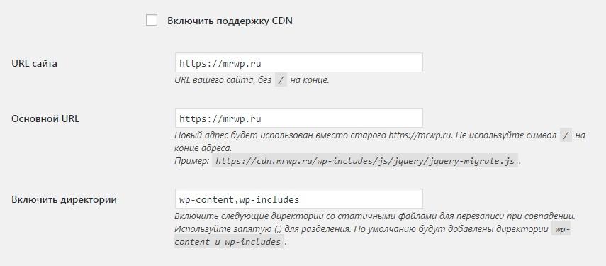 Настройка CDN вручную WP Super Cache