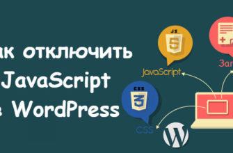 отключить javascript в wordpress