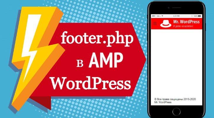 amp footer в wordpress с нуля