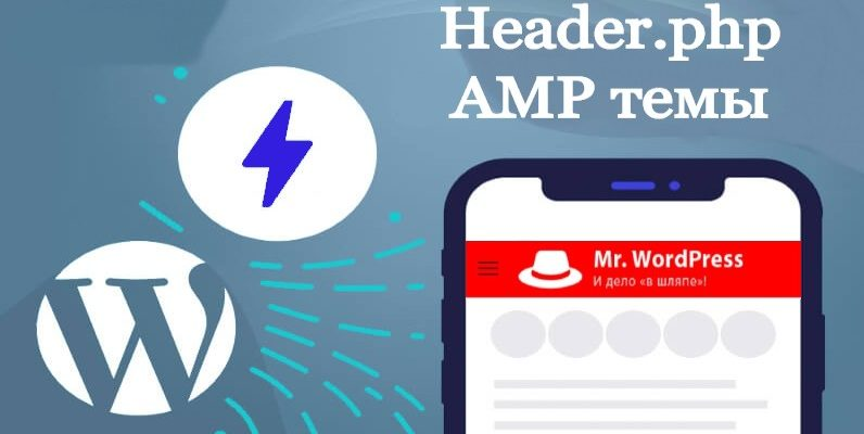 amp header для темы wordpress