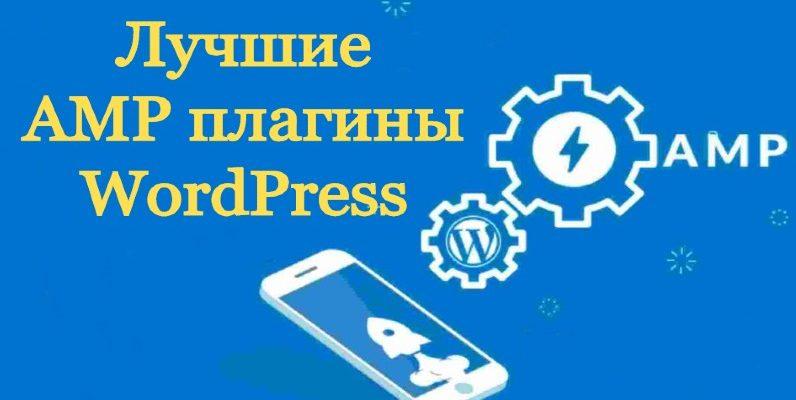 лучшие плагины amp wordpress
