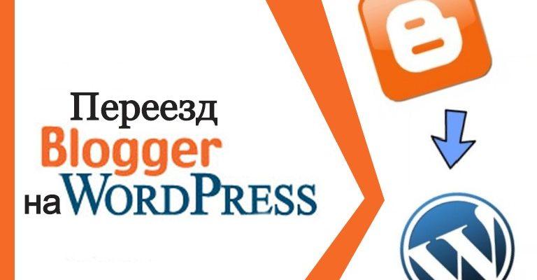 Blogger на Wordpress