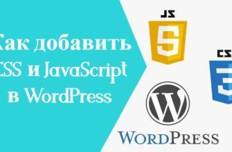 Как добавить CSS и JavaScript в Wordpress