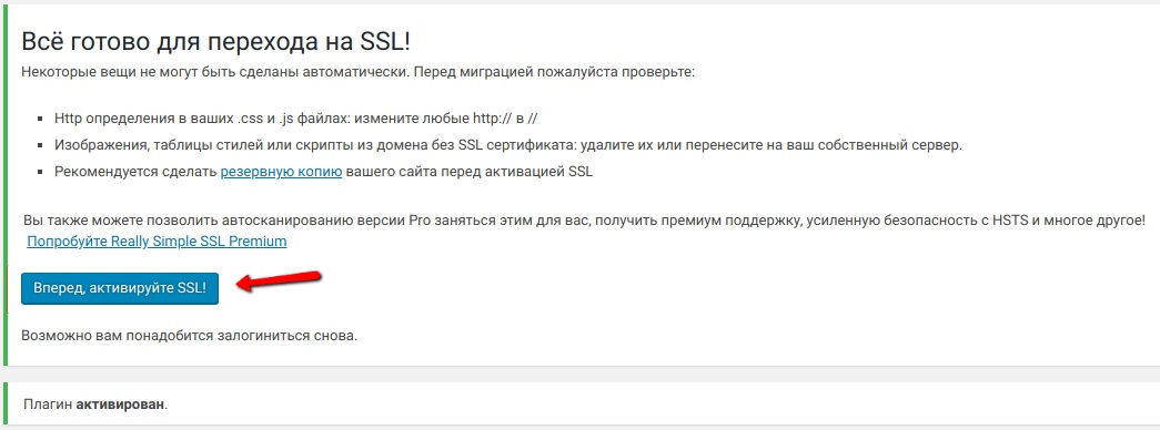 WordPress подключить SSL сертификат плагином
