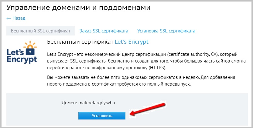 Как добавить WordPress HTTPS