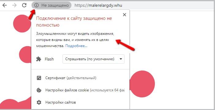 WordPress SSL сертификат ошибка