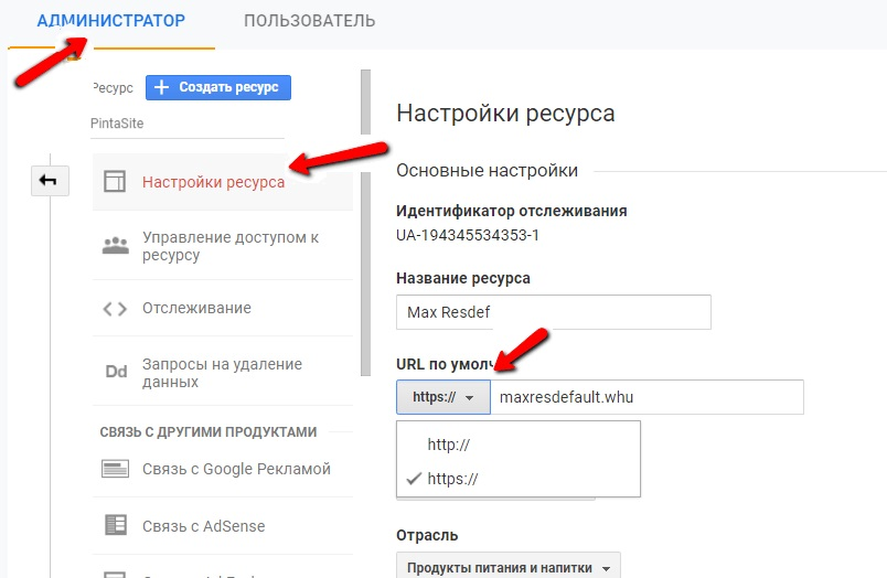 установить sll google analitycs